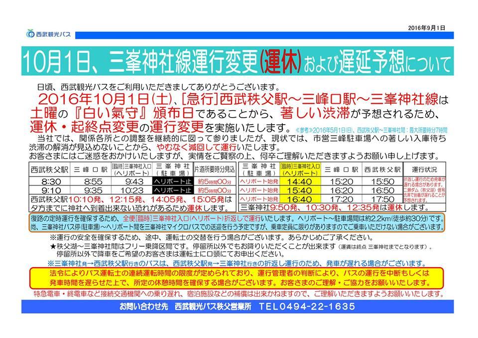 f:id:sakuraginaoto:20160926221703j:plain