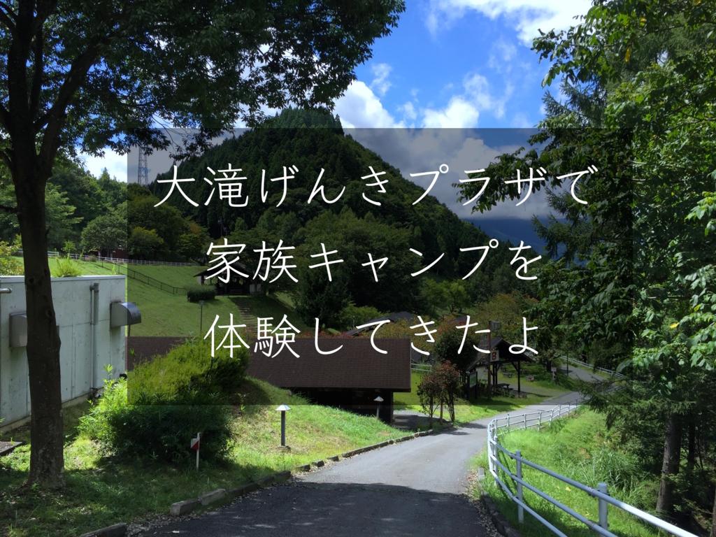 f:id:sakuraginaoto:20171005231649j:plain