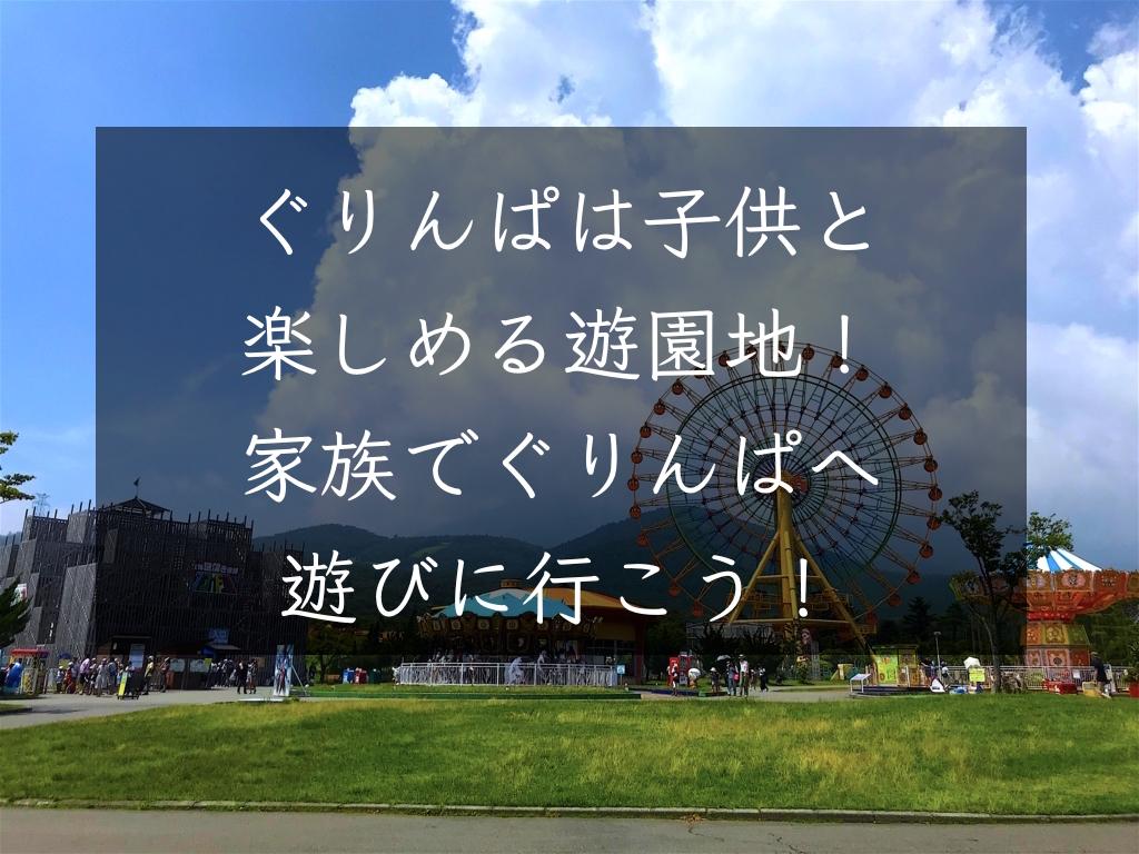 f:id:sakuraginaoto:20180910220311j:plain