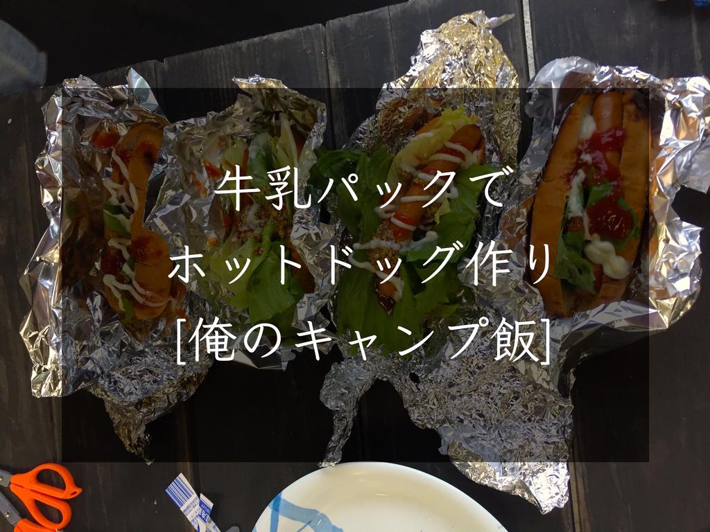 f:id:sakuraginaoto:20180922210628j:plain