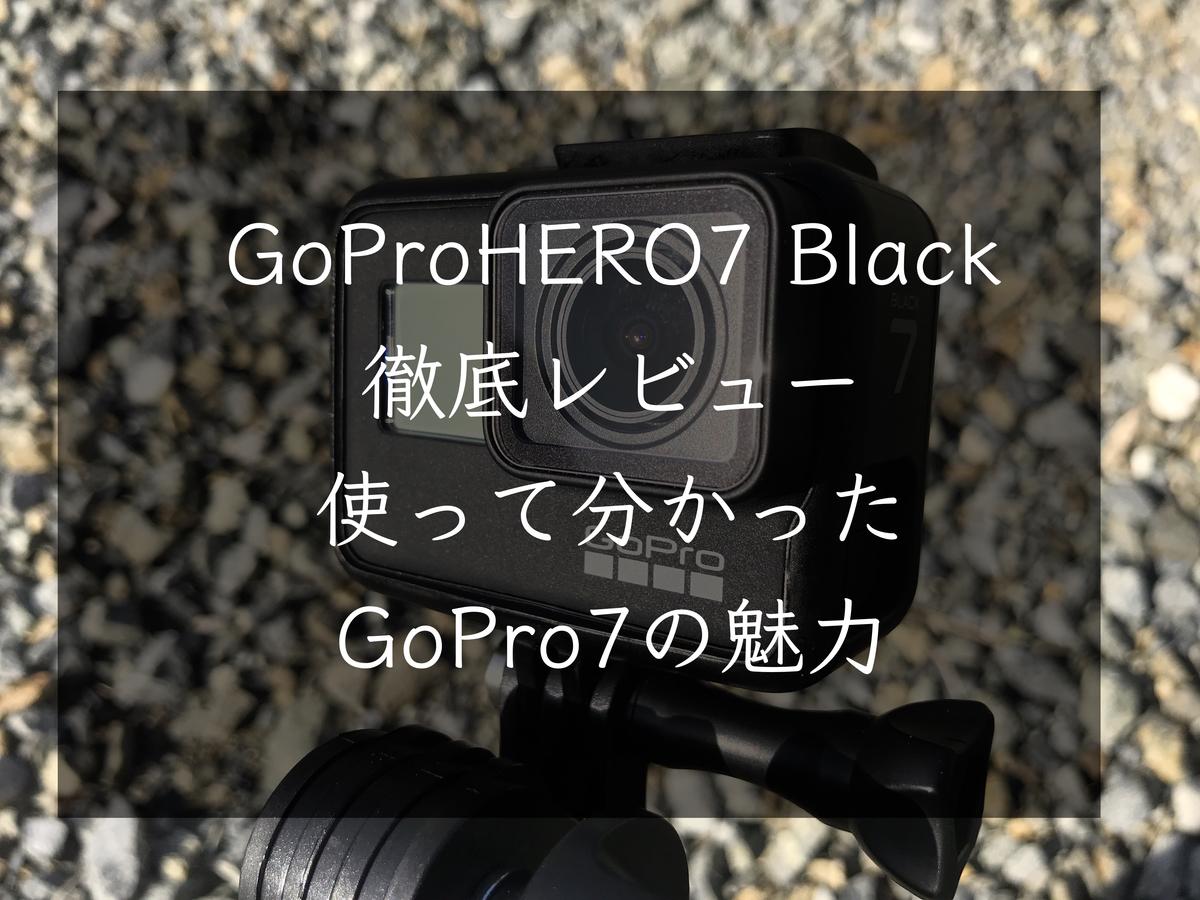 GoProHERO7 Black
