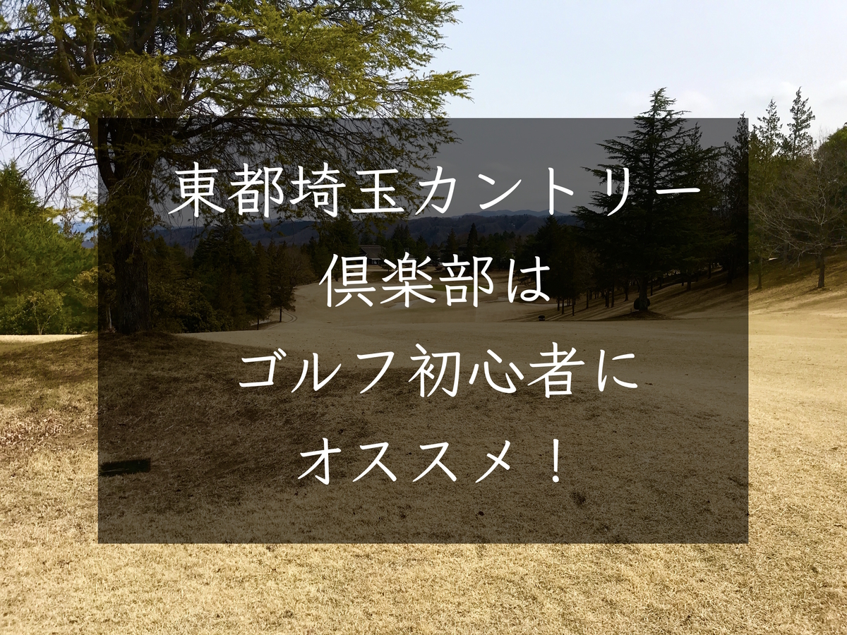 東都埼玉カントリー倶楽部 ゴルフ 秩父