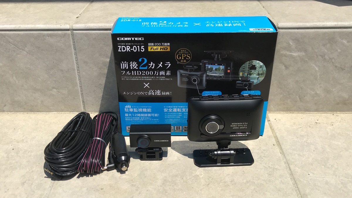 コムテックZDR-015ドライブレコーダー
