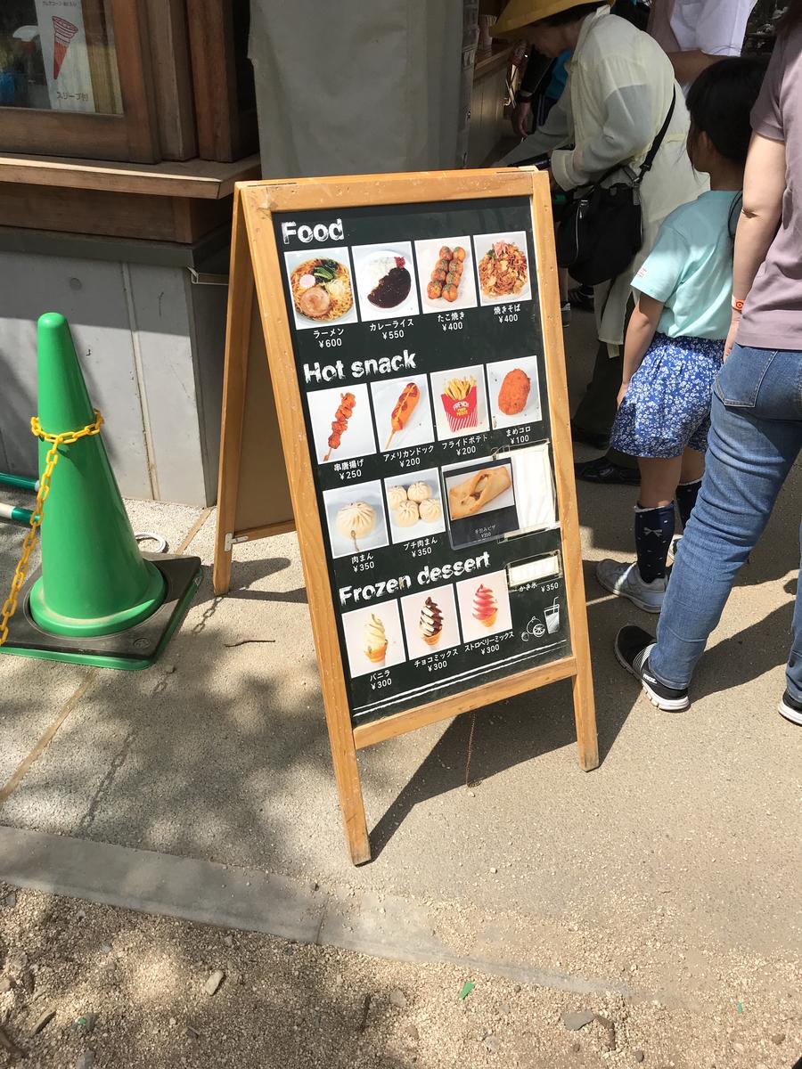 清水公園フィールドアスレチック軽食