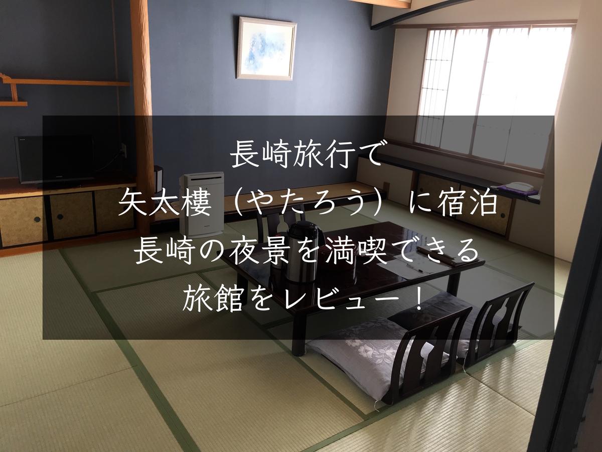 矢太樓長崎