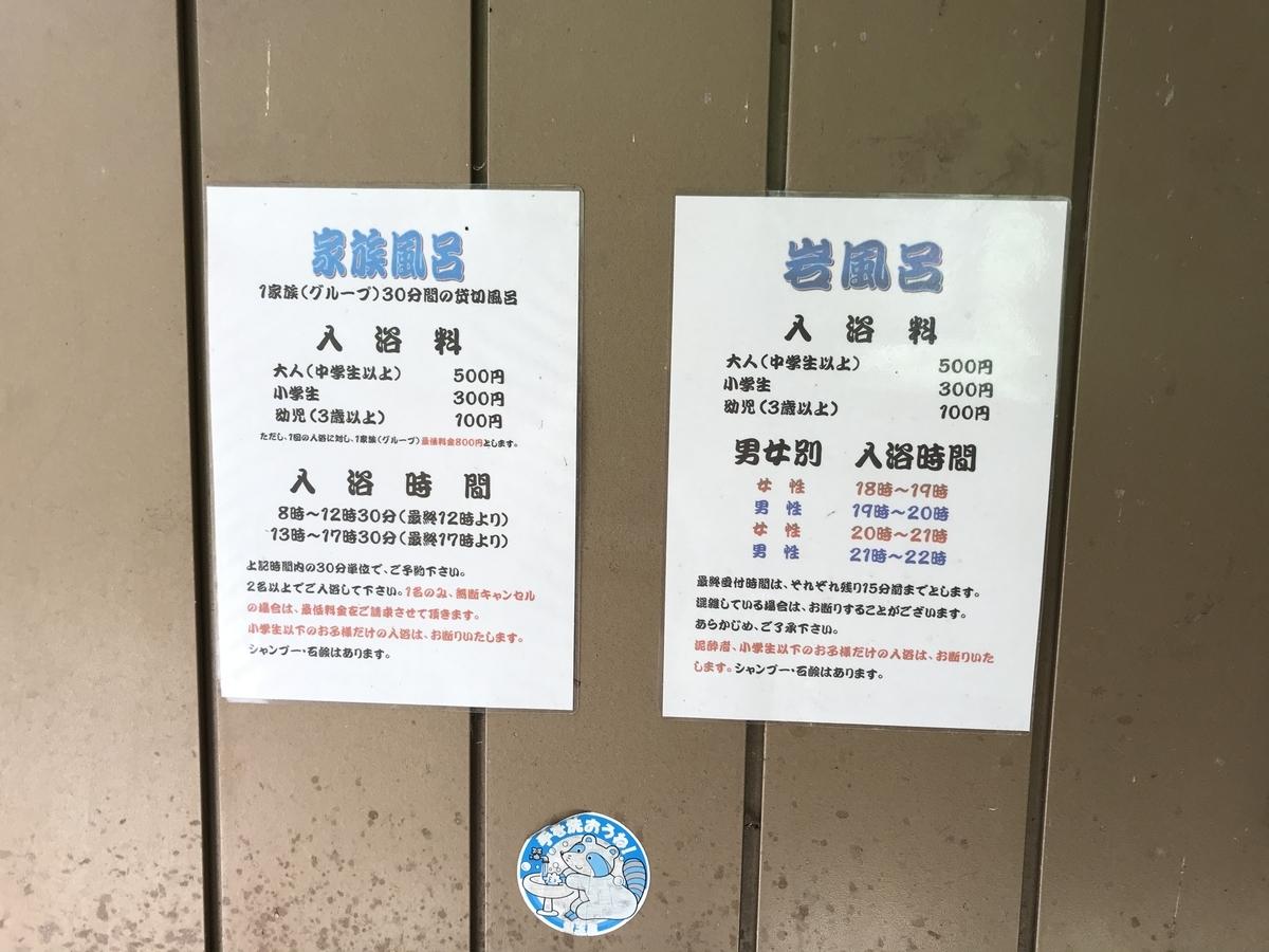彩の国キャンプ村お風呂