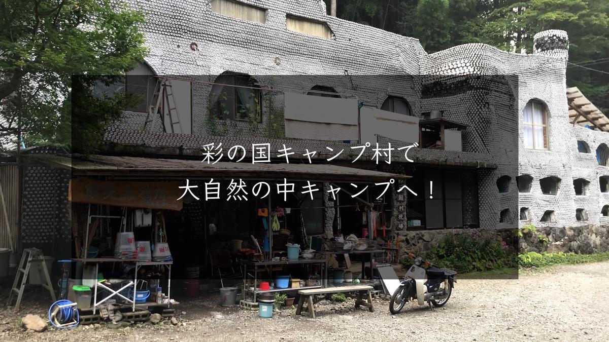 彩の国キャンプ村