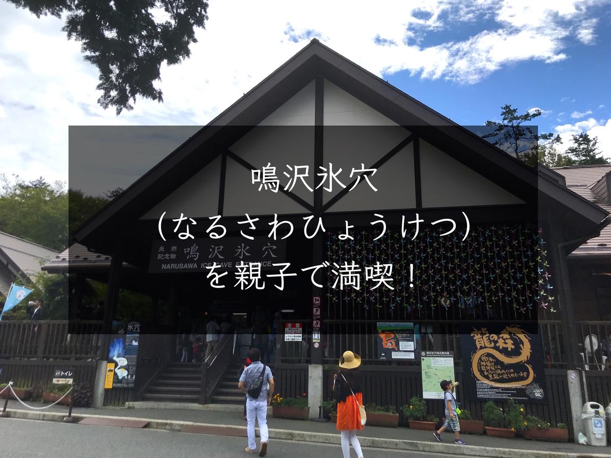 鳴沢氷穴(なるさわひょうけつ)を親子で満喫!富士吉田観光のおすすめスポット!