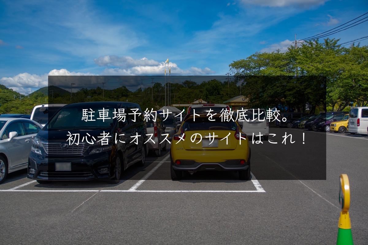 駐車場予約サイトを徹底比較。初心者にオススメのサイトはこれ!