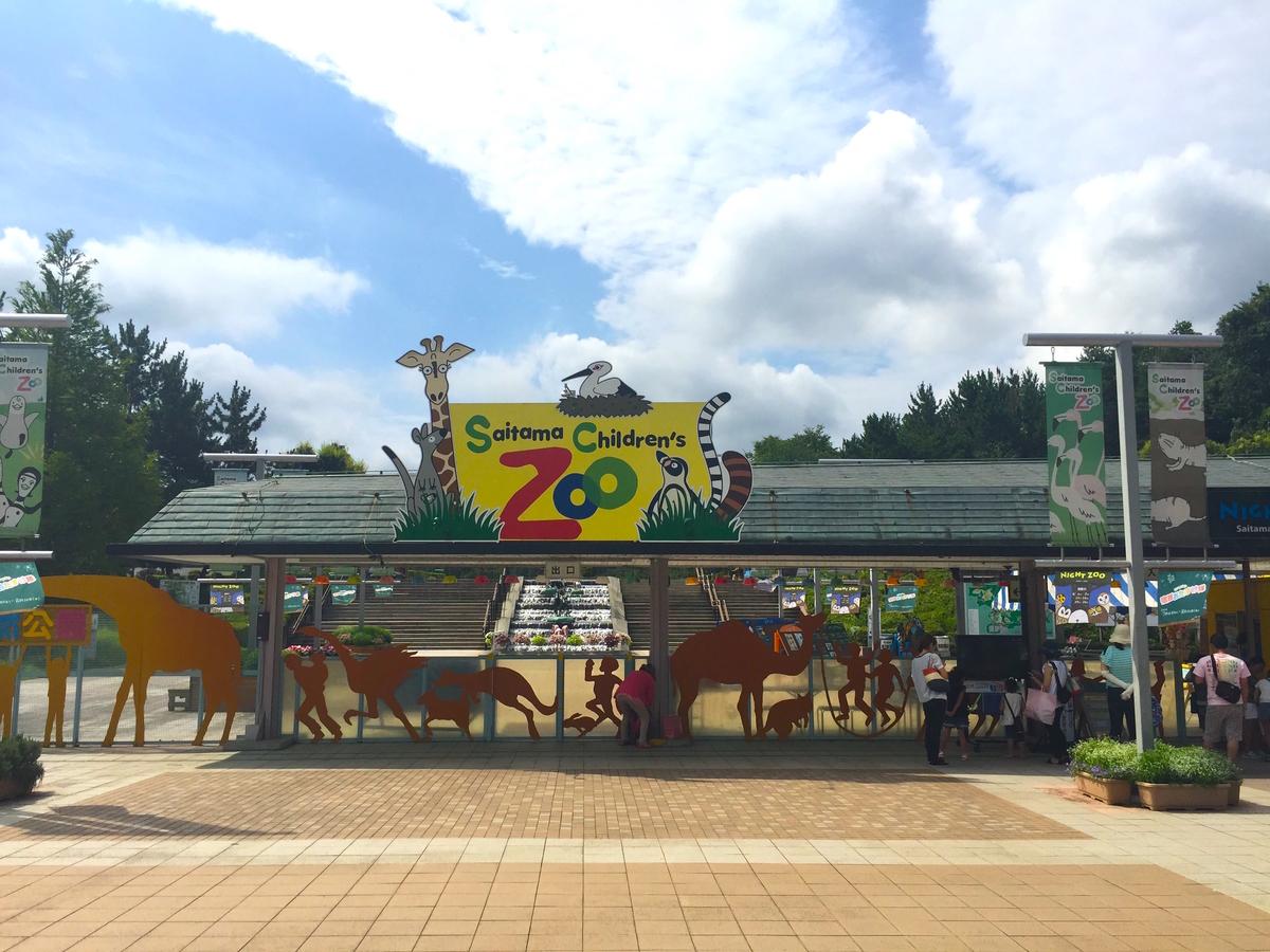 埼玉県こども動物自然公園安い入園料