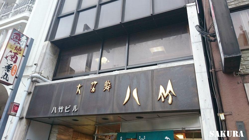 f:id:sakuraho:20161003101034j:plain