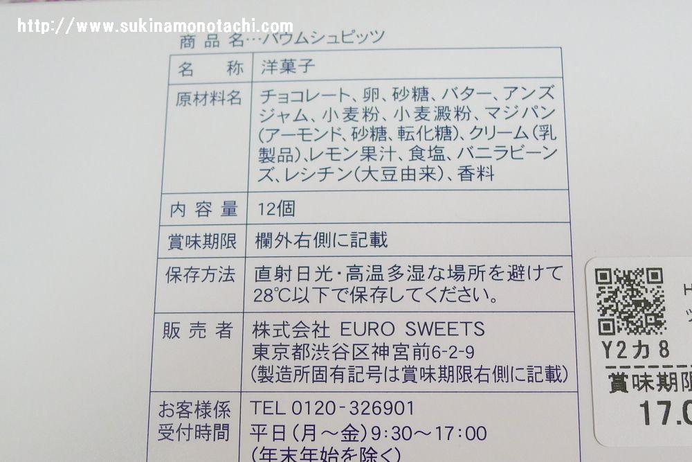 f:id:sakuraho:20170310131644j:plain