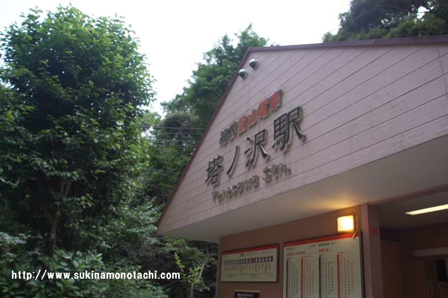 箱根・塔ノ沢駅
