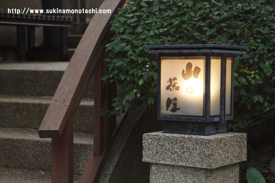 箱根・山の茶屋 建物外観