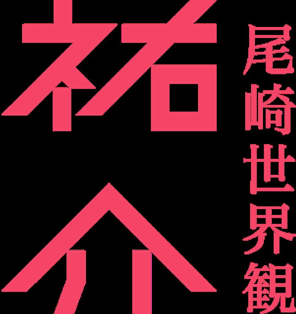 f:id:sakurai104:20170501194807p:image