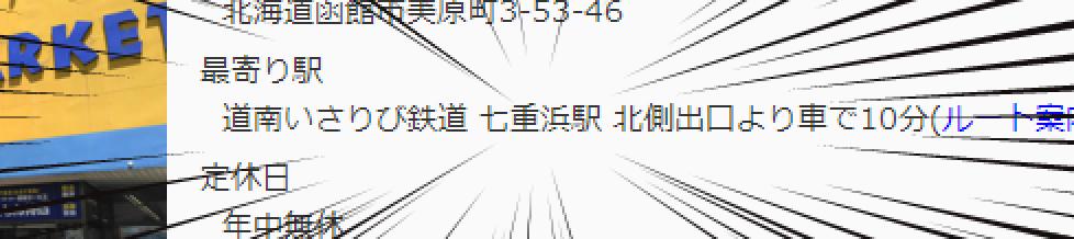 f:id:sakuraimomotarou:20200618212304p:plain