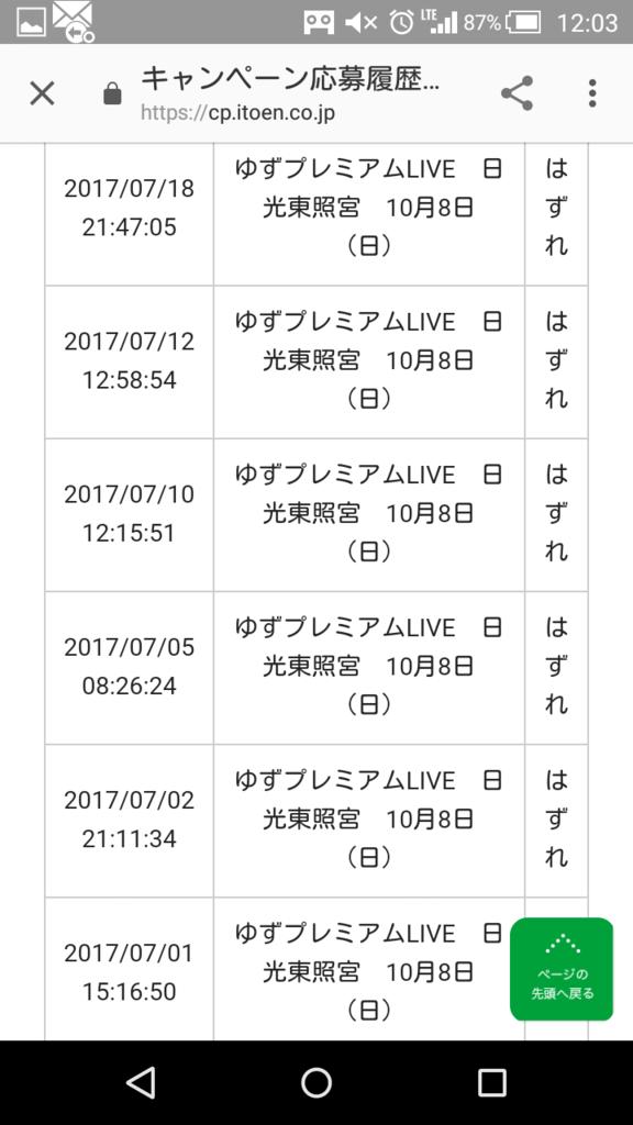 f:id:sakurairo24:20170720230724p:plain