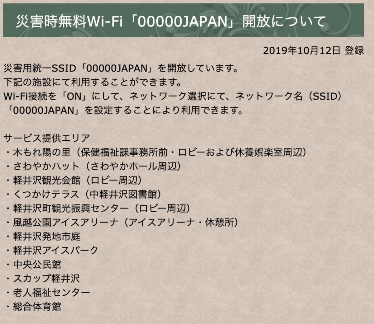 f:id:sakuraitaito:20191024180005p:plain