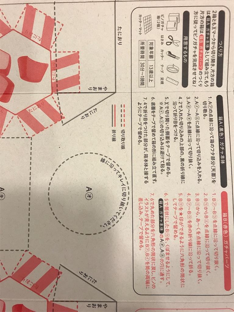 f:id:sakurako-s:20200202070604j:image