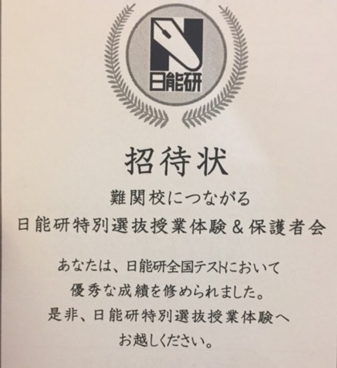 日能研特別選抜授業体験