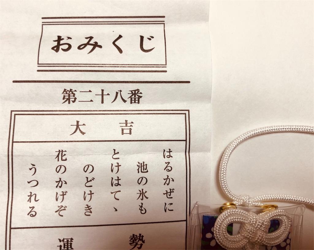 f:id:sakurako-tulipko:20200103183942j:image