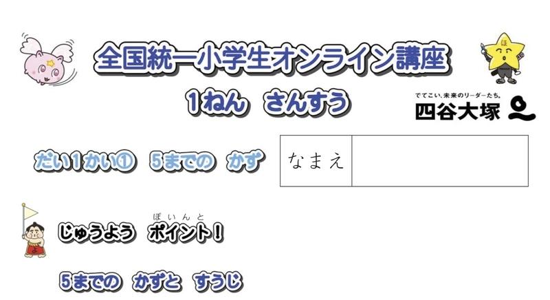 四谷 大塚 オンライン 講座
