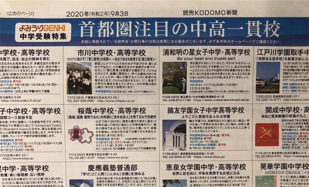 f:id:sakurako-tulipko:20200910084726j:plain