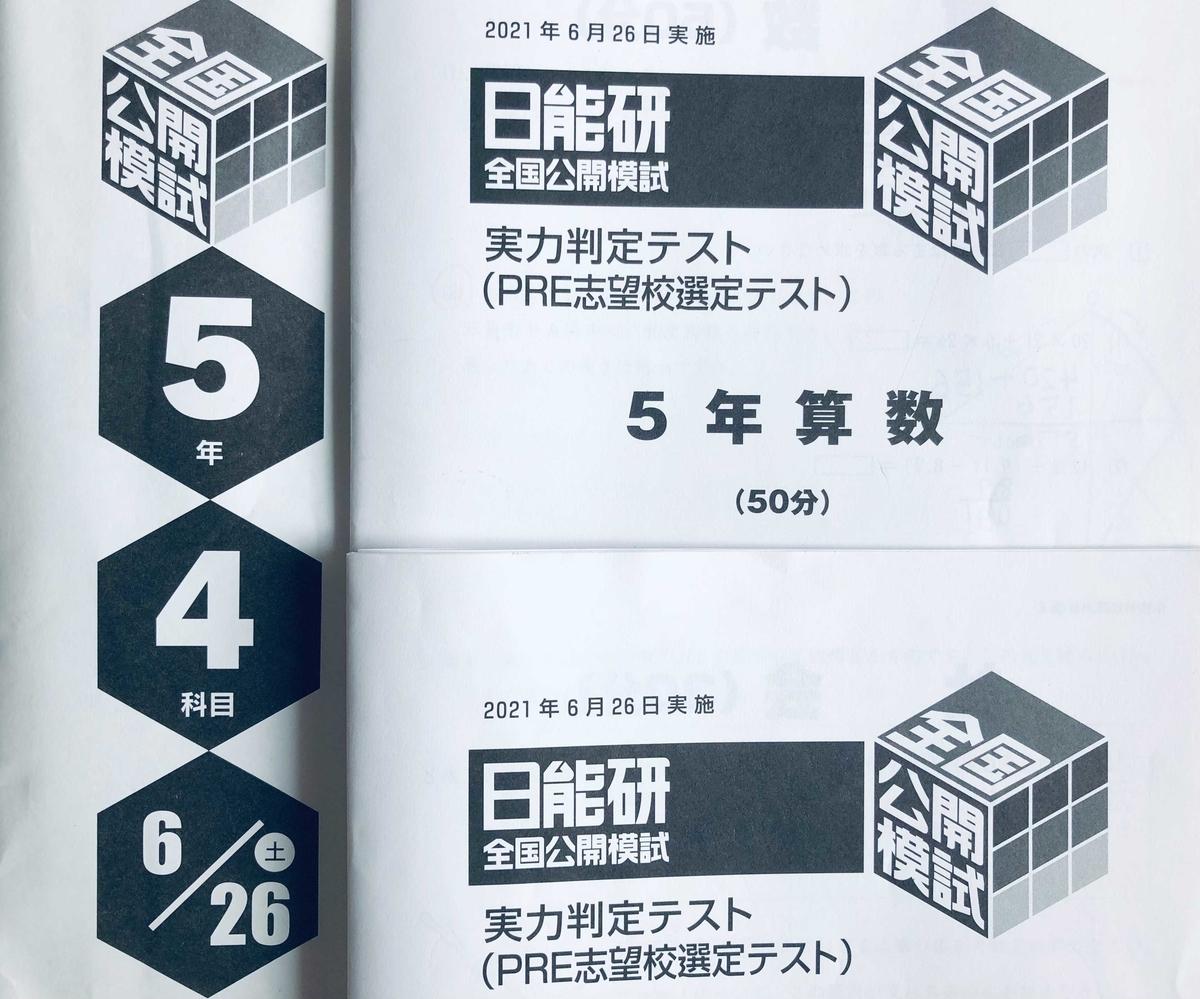 f:id:sakurako-tulipko:20210628160636j:plain