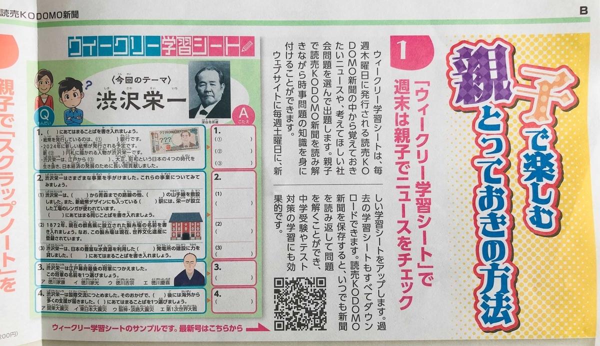 f:id:sakurako-tulipko:20210716114525j:plain