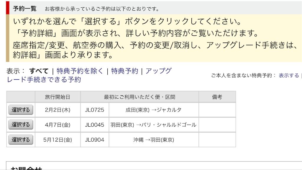 f:id:sakurako-up-up:20170115000914p:image