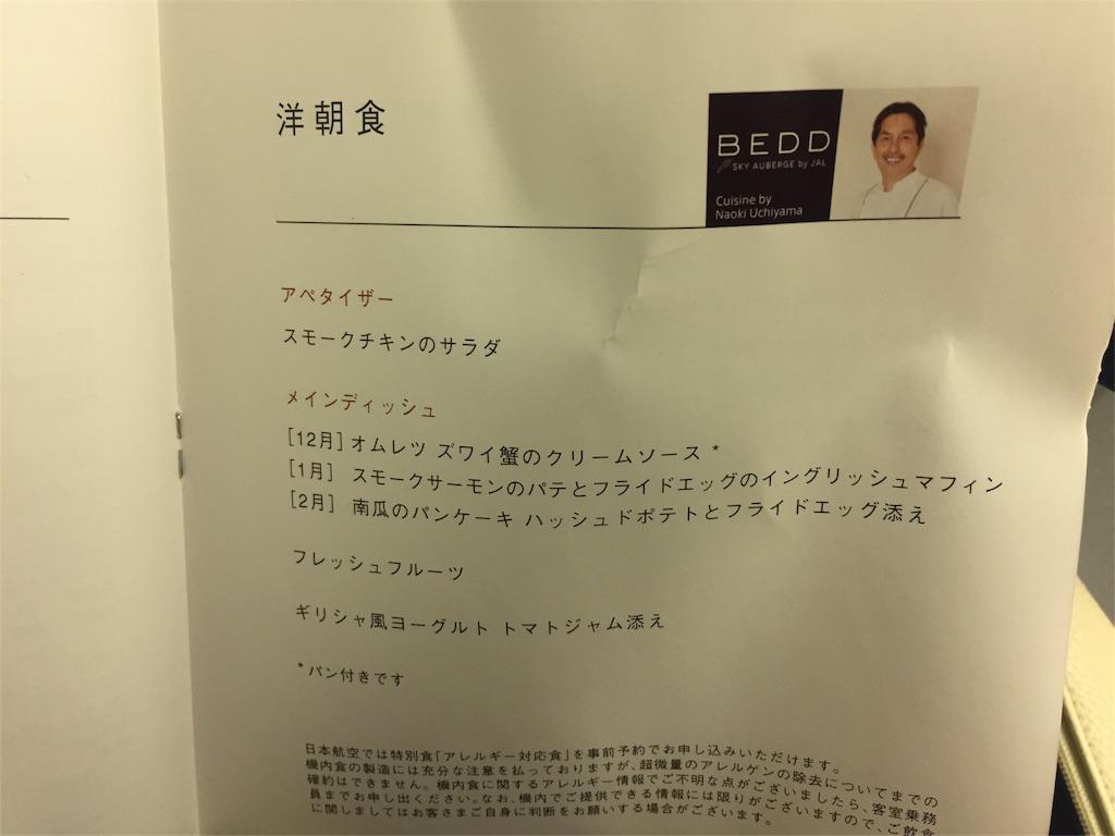 f:id:sakurako-up-up:20170206080226j:image