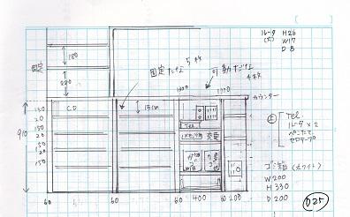 カウンター下収納の設計図