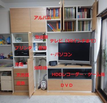 壁面収納ダイケンミセルテレビボード