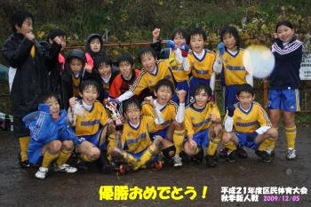 12/5区大会秋季新人戦優勝(5年生)