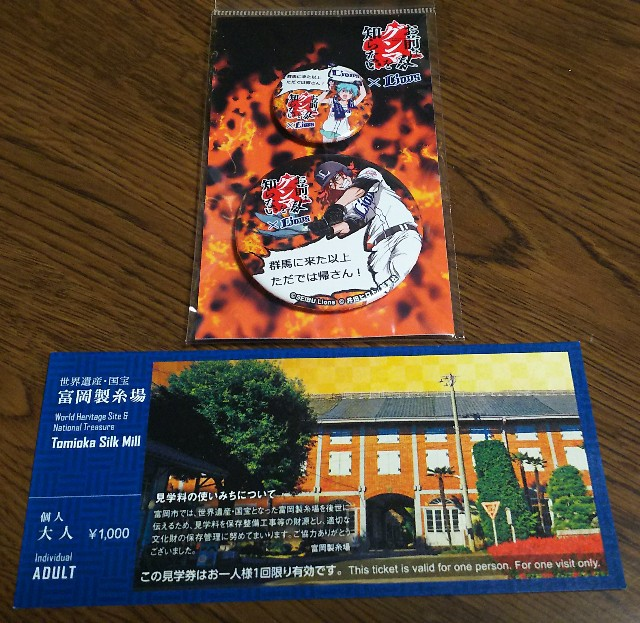f:id:sakuramaru-japan:20181204194639j:image