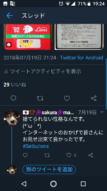 f:id:sakuramaru-japan:20181219192652j:image
