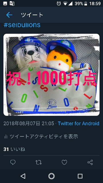 f:id:sakuramaru-japan:20190110190737j:image