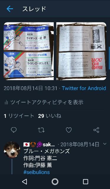 f:id:sakuramaru-japan:20190113181840j:image