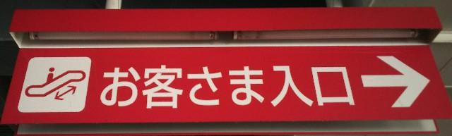 f:id:sakuramaru-japan:20190131173638j:image