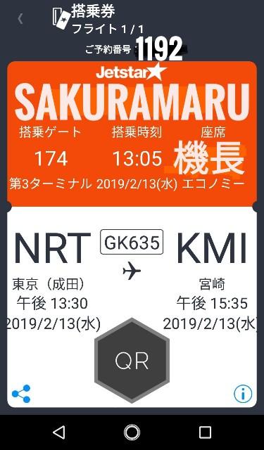 f:id:sakuramaru-japan:20190225174301j:image