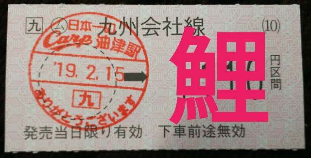 f:id:sakuramaru-japan:20190228143117j:image