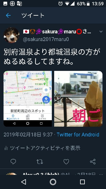 f:id:sakuramaru-japan:20190302213313j:image