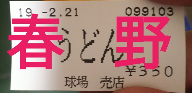 f:id:sakuramaru-japan:20190306200834j:image