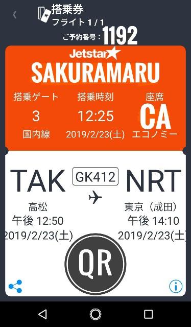 f:id:sakuramaru-japan:20190309194931j:image