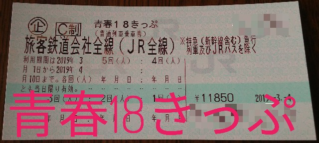 f:id:sakuramaru-japan:20190310143816j:image