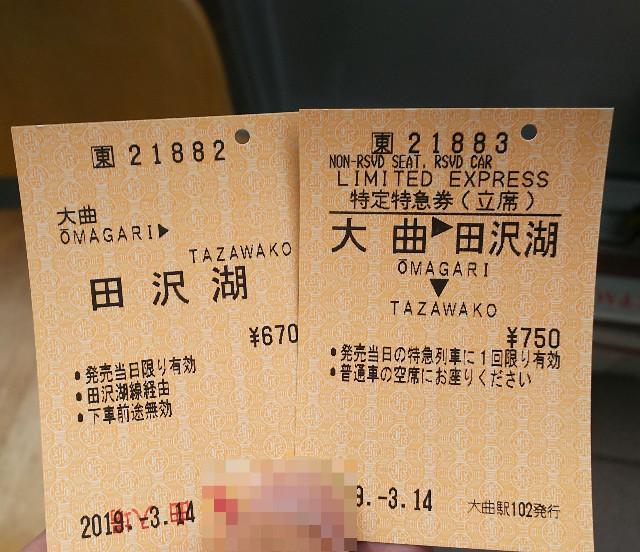 f:id:sakuramaru-japan:20190320143834j:image