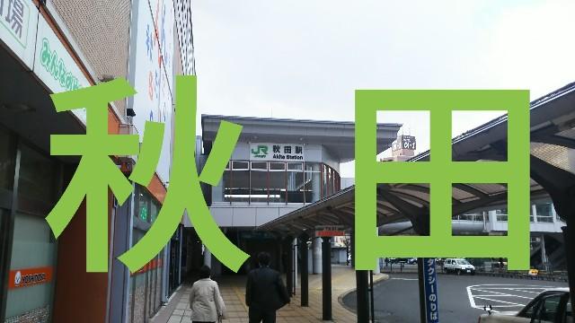f:id:sakuramaru-japan:20190324214337j:image