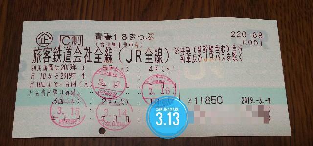 f:id:sakuramaru-japan:20190327133012j:image
