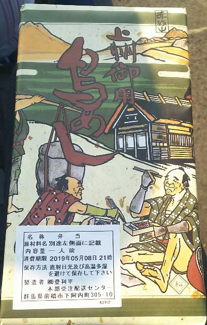 f:id:sakuramaru-japan:20190512201910j:image