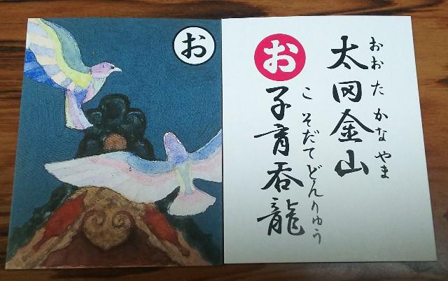 f:id:sakuramaru-japan:20190527122300j:image